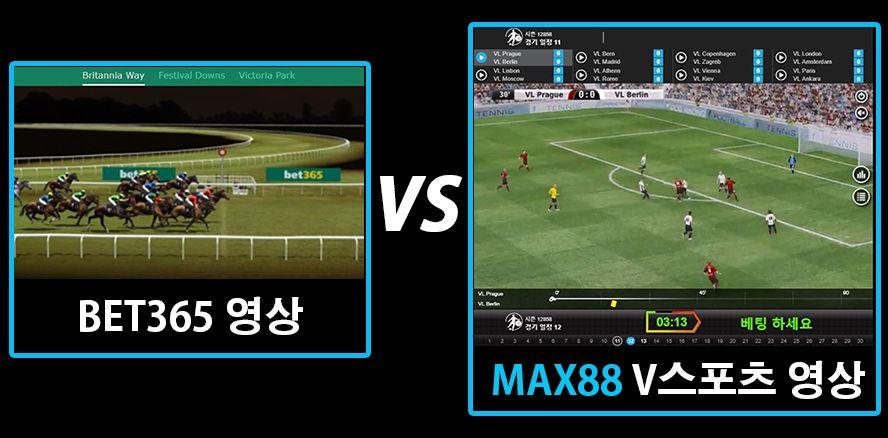 MAX88 가상축구